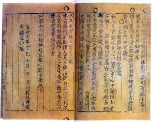 Jikji, Selected Teachings of Buddhist Sages and Seon Masters, the earliest known book printed with movable metal type, 1377. Bibliothèque Nationale de France, Paris.