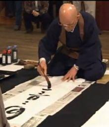 Zen Calligraphy, by Harada Shodo Roshi