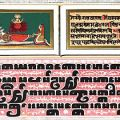 """Top: a text in Sanskrit (praise of Vishnu), written in devanagari. Bottom: a text in Pali from a Buddhist ceremonial scripture called """"Kammuwa"""" from Burma (probably in old Mon scipt)."""