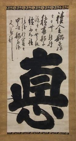Virtue, by Hakuin Ekaku. www.metmuseum.org
