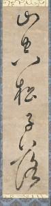 The Mountain is Empty; A Pinecone Falls, Zekkai Chūshin (Japanese, 1336–1405),© Metropolitan Museum of Art