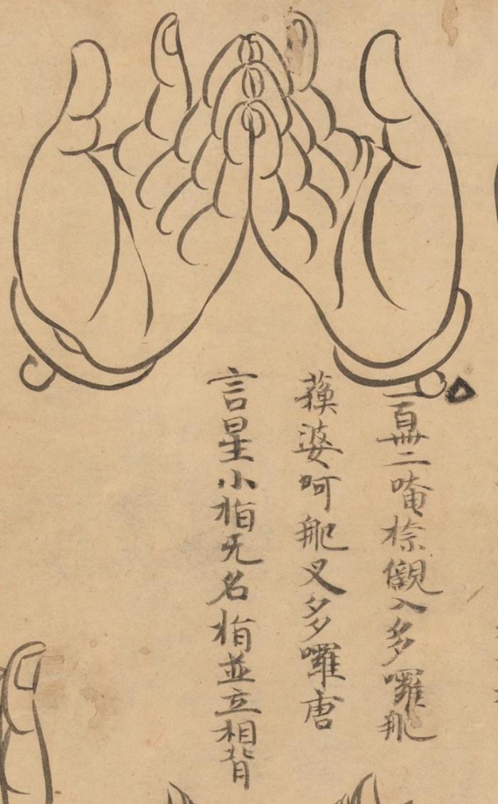 白描印相図巻  Scroll of Mudras