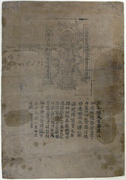 唐/五代 雷延美 大慈大悲救苦觀世音菩薩圖 冊頁 The Greatly Merciful Greatly Compassionate Rescuer from Suffering, the Bodhisattva Avalokiteshvara. China, dated 947. © The Metropolitan Museum of Art