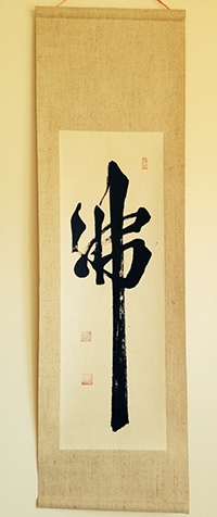 Korean Calligraphy: Buddha © Buddhist Publishing Group