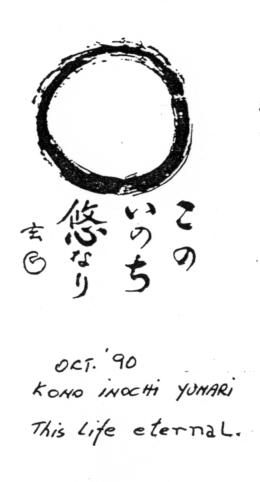 This life eternal Tangen Harada Roshi Bukkoku-ji